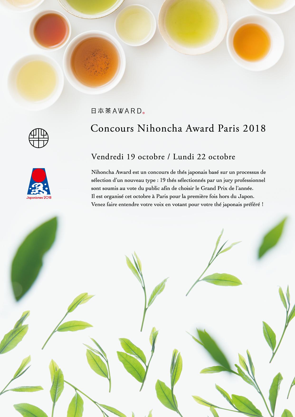 日本茶AWARD2018 in Paris