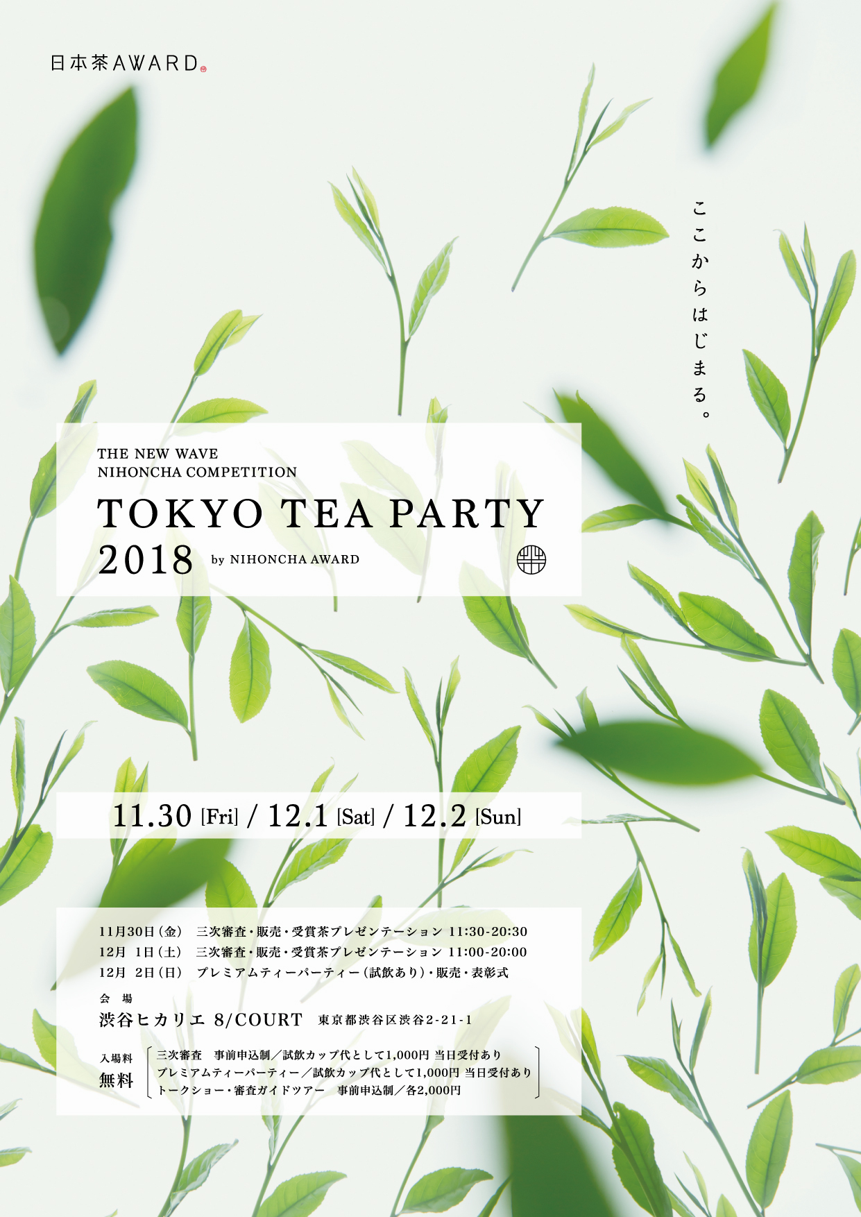 TOKYO TEA PARTY 2018
