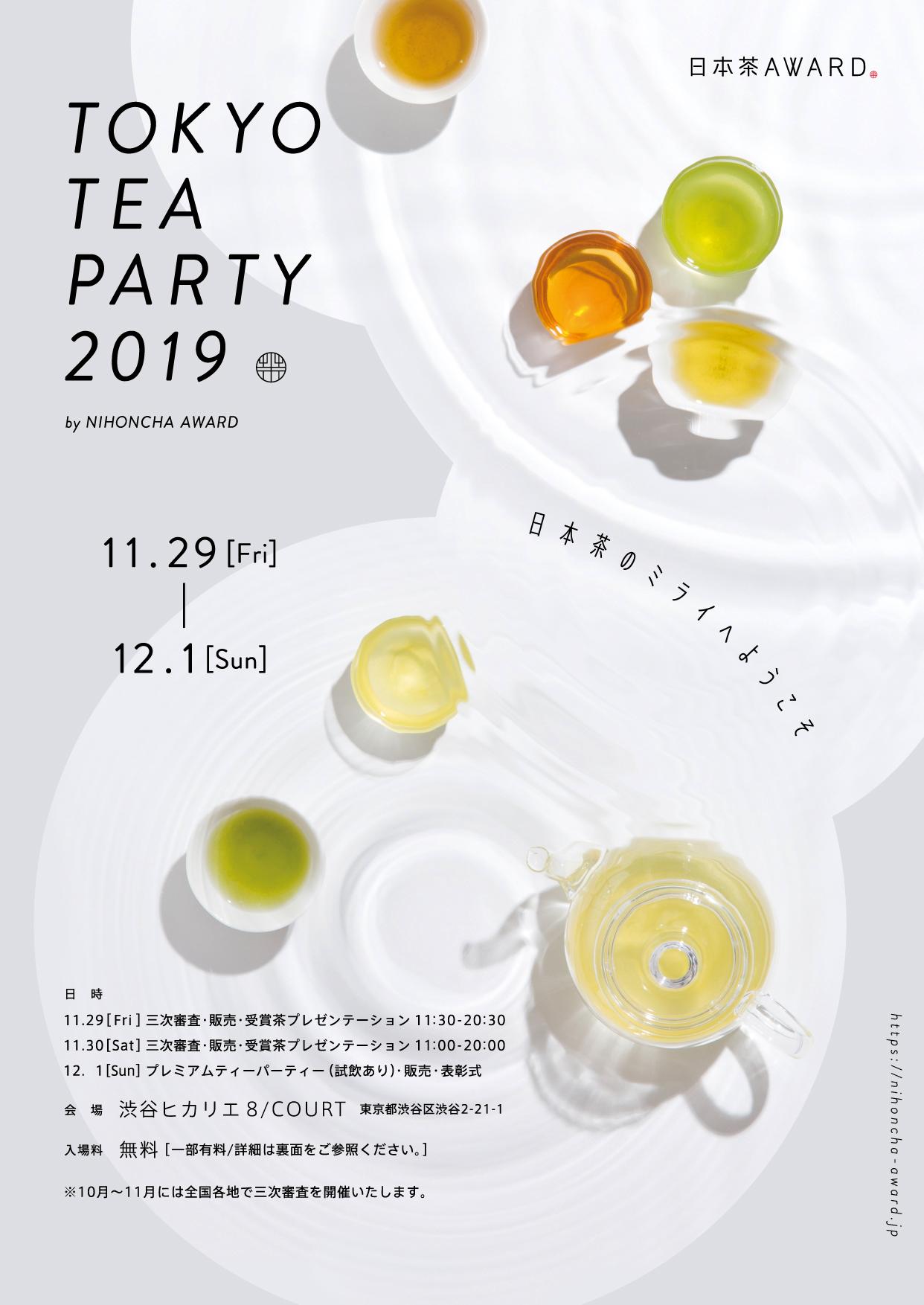 TOKYO TEA PARTY 2019チラシ 表