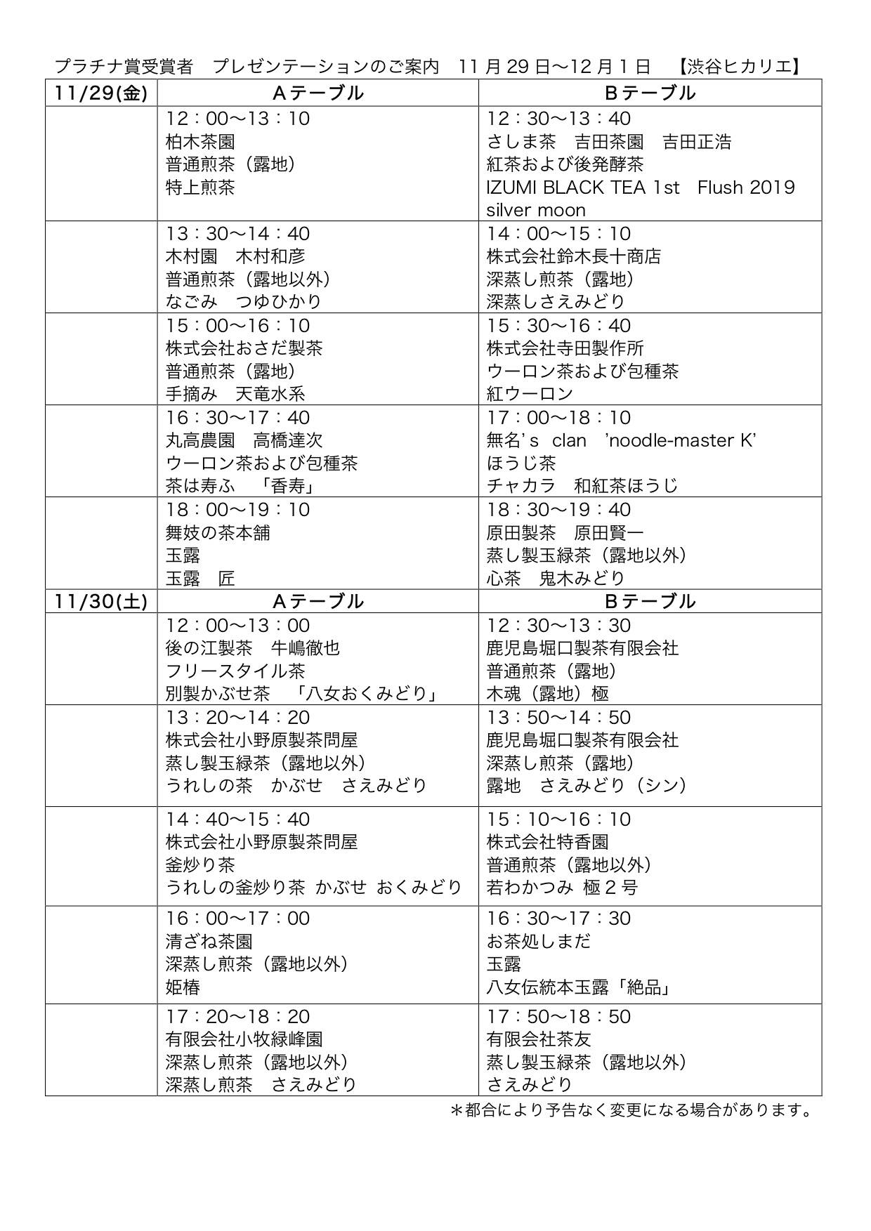日本茶アワードプレゼンテーションタイムテーブル